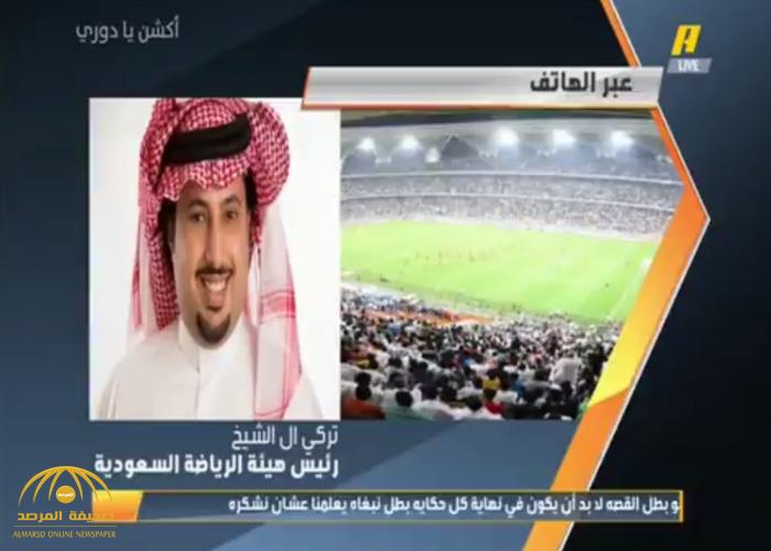 """بالفيديو : أول تعليق لـ"""" تركي آل الشيخ"""" بعد تعيينه رئيسا لهيئة الرياضة"""
