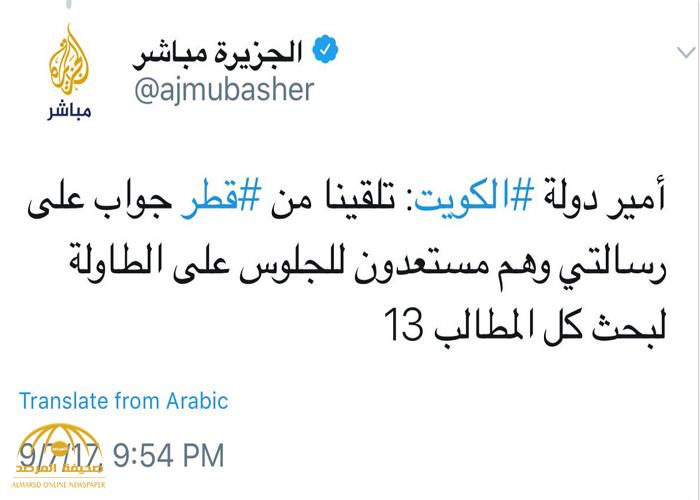 """قناة """"الجزيرة القطرية"""" تنشر تغريدة عن أمير الكويت وتسارع بحذفها وتثير الجدل على تويتر!"""
