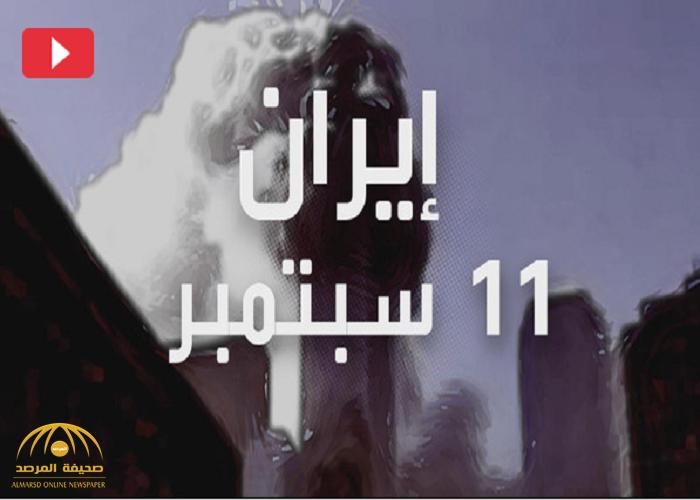 شاهد: فيلم وثائقي .. يكشف خفايا تورط إيران وحزب الله مع تنظيم القاعدة في هجمات 11 سبتمبر.. هذه الأدلة