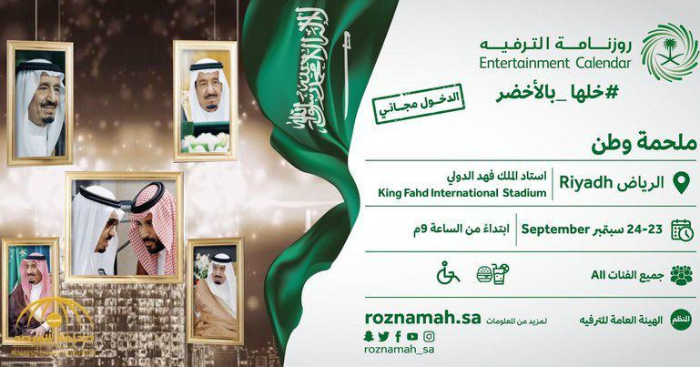 السماح للعوائل بدخول إستاد الملك فهد لحضور فعالية الاحتفالات باليوم الوطني