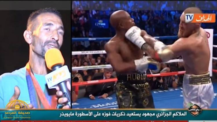 """ملاكم جزائري سابق : أنا هزمت بطل العالم """"مايويذر"""" قبل احترافه .. هو أصبح أغنى رياضي وأنا فقير بلا مأوى"""
