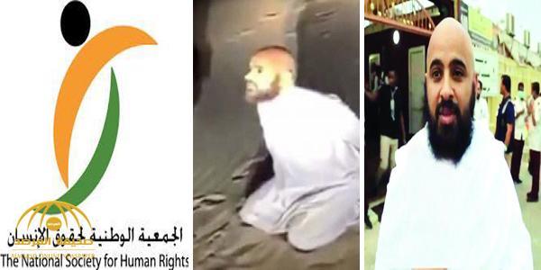 """حقوق الإنسان تعلن استنكارها الشديد حول ما تعرض له الحاج """"حمد المري"""" من قبل السلطات القطرية"""
