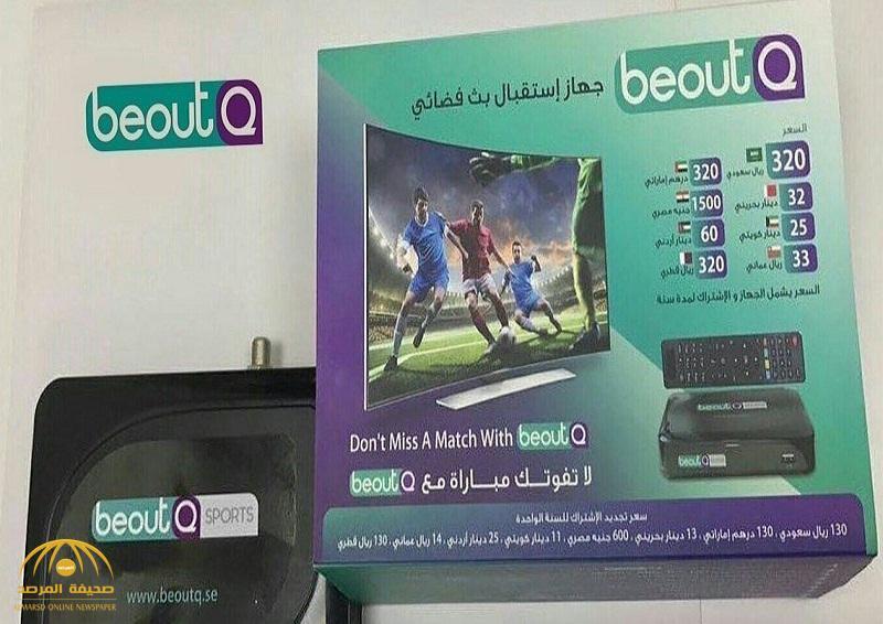 قنوات beoutQ تعلن عن مالكها الحقيقي…ولهذا السبب تطالب BEIN SPORTS بالاعتذار!