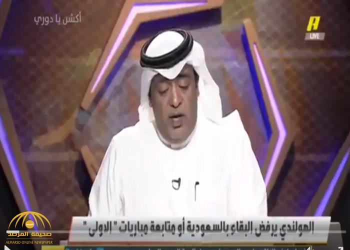 مدير المنتخب السعودي السابق : حسبي الله عليك يا وليد.. والفراج : طول عمري حمال أسية!