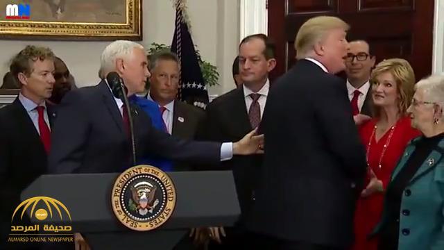 شاهد.. ترامب يتعرّض لموقف محرج داخل البيت الأبيض