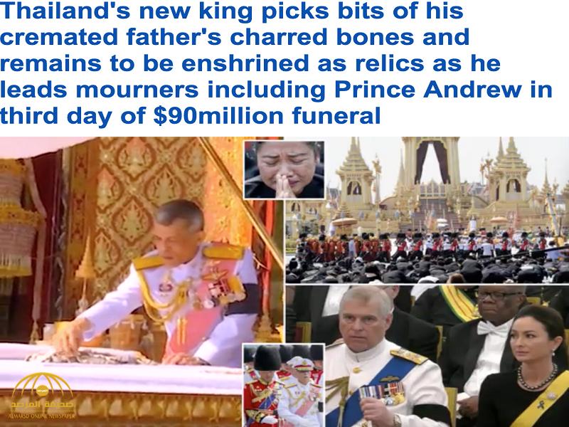 شاهد..ملك تايلاند يحرق عظام والده بعد عام من وفاته وسط مئات الآلاف من المحتشدين  بـ 90 مليون دولار!
