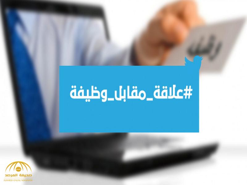 """""""علاقة مقابل وظيفة"""" هاشتاق يشعل تويتر لـ""""سعوديات"""" يروين قصص ابتزازهن مقابل العمل في الشركات"""