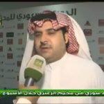 شاهد.. أول تعليق لرئيس الباطن على مباراة فريقه أمام الهلال .. وهذا ما قاله عن الحكم !