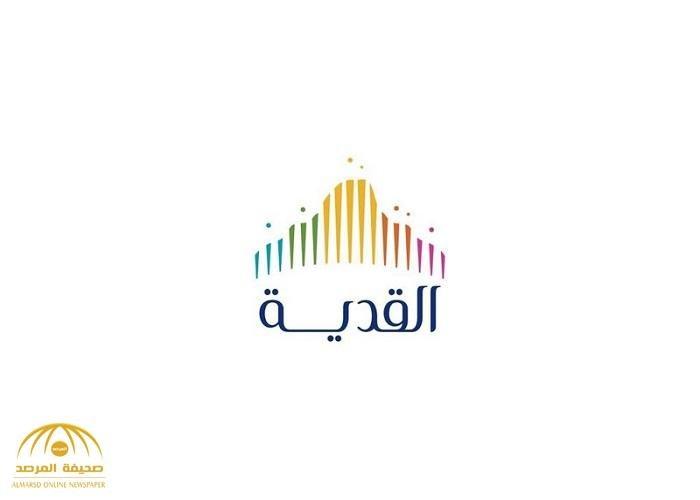 """""""القدية""""تطلق شعارها الجديد.. وصندوق الاستثمارات العامة يكشف عن ملامح وأهداف  المشروع!"""