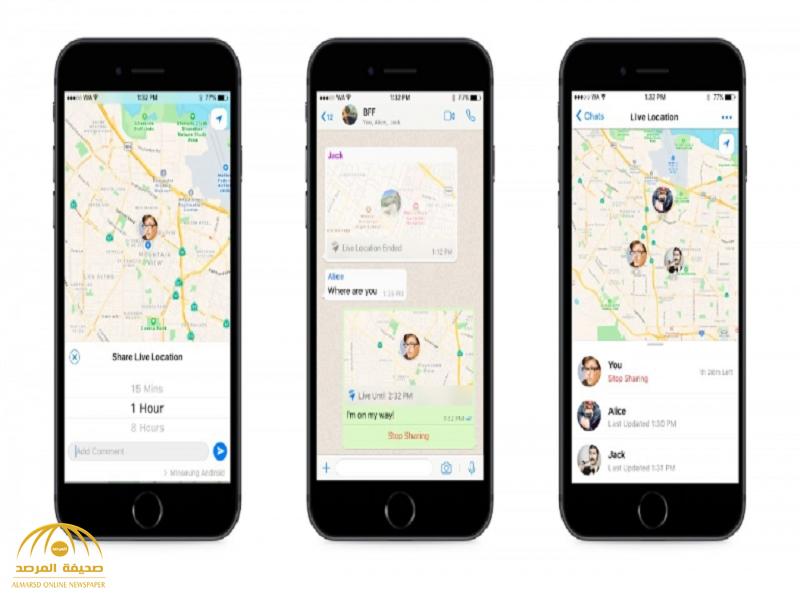"""""""واتساب """"تتيح ميزة جديدة لتتبع مواقع أصدقائك بالزمن الفعلي"""