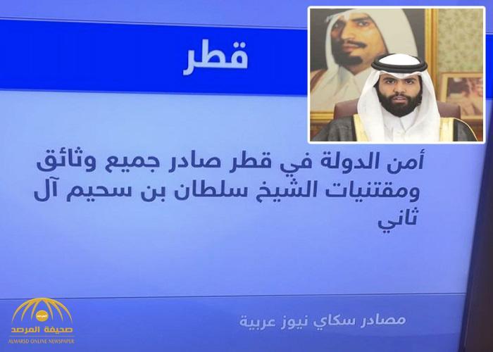 السلطات القطرية تداهم قصر الشيخ سلطان بن سحيم آل ثاني في الدوحة