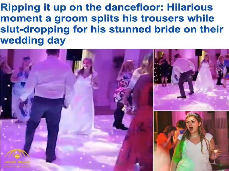 موقف محرج.. تمزق سروال عريس أثناء رقصه أمام عروسه .. شاهد ردة فعل الحضور!