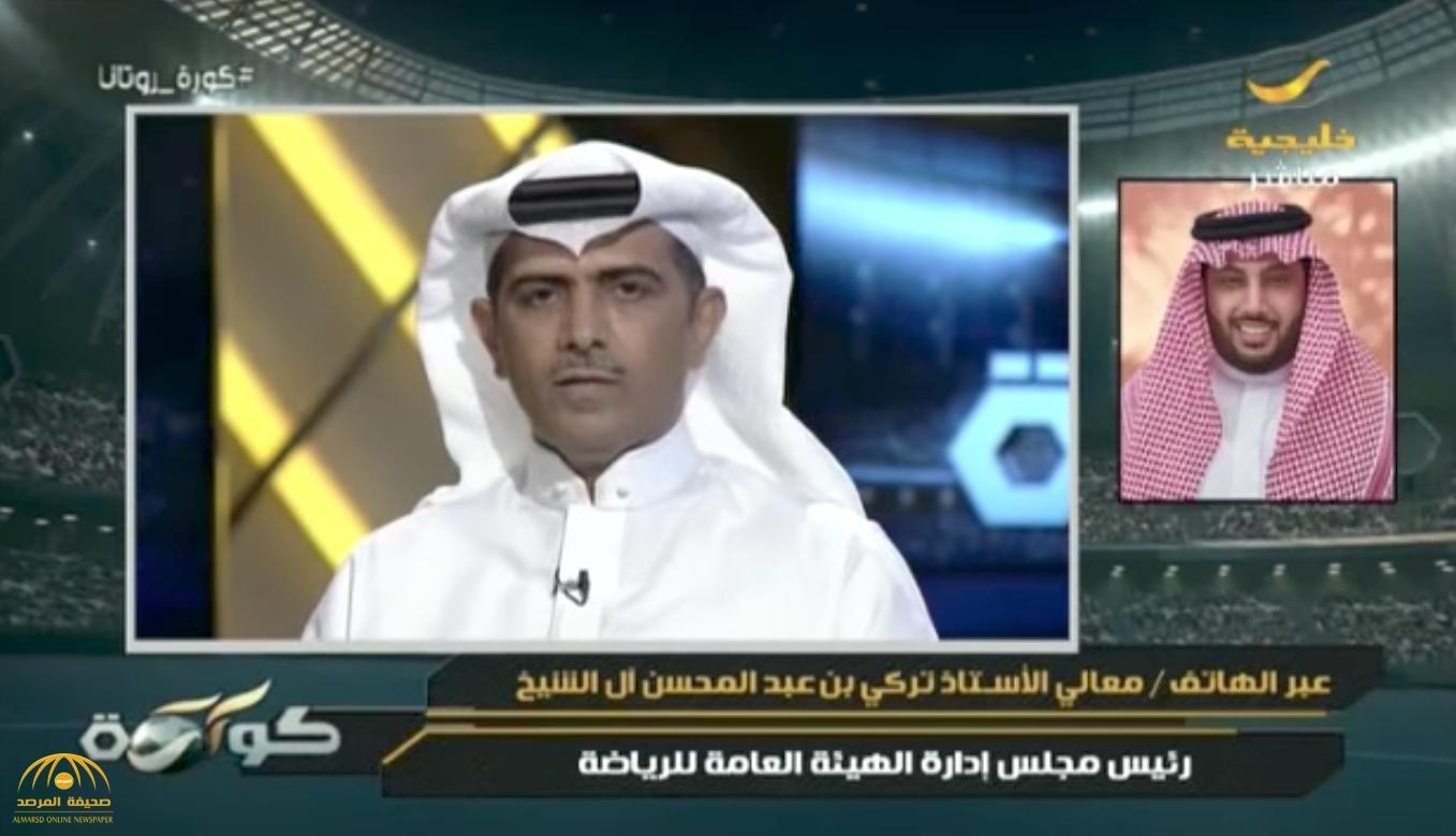 """شاهد .. تركي آل الشيخ يفاجئ لاعب النصر الأسبق """"فهد الهريفي"""" بهذا القرار !"""