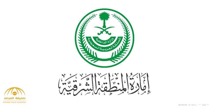 """إمارة الشرقية تصدر بيانا حول القبض على أحد موظفيها لمساعدته """"ملياردير الخبر"""""""