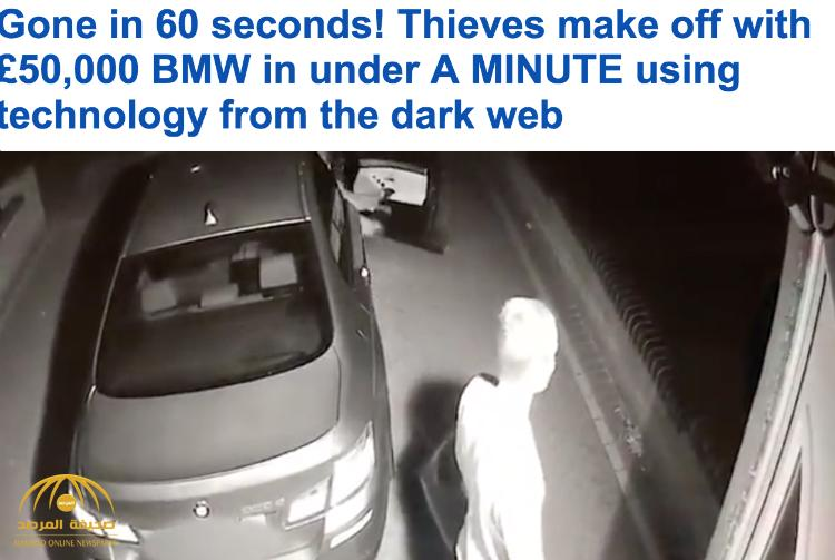 شاهد .. طريقة جديدة لسرقة السيارات الحديثة ذات نظام البصمة في أقل من دقيقة