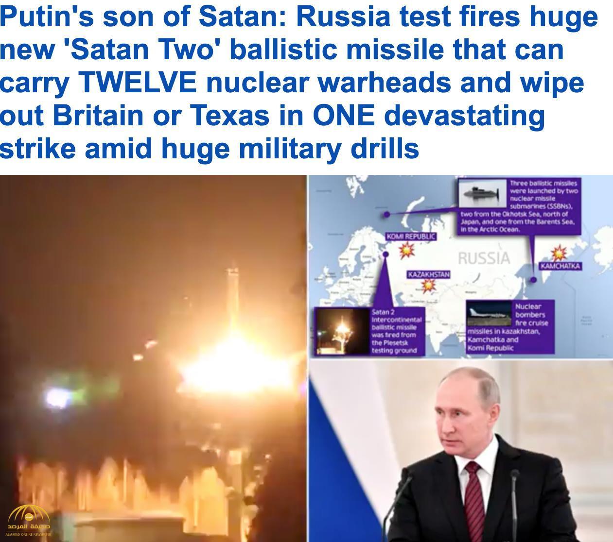 """بالفيديو والصور..معلومات مذهلة عن الصاروخ الروسي الجديد """"الشيطان 2"""".. لماذا لا يهزم؟"""