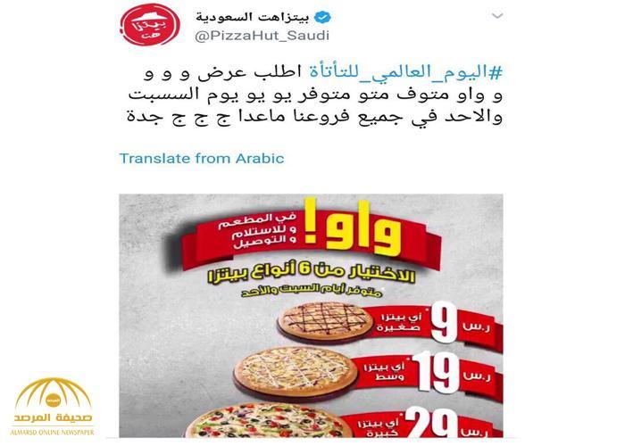 """ثورة هاشتاق و دعوات بمقاطعة مطاعم """"بيتزا هت"""" بعد تغريدة ساخرة عن اليوم العالمي للتأتأة"""