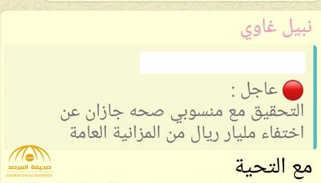 """اختفاء مليار ريال  .. """"صحة جازان"""" تكشف حقيقة اختلاس الميزانية العامة بمستشفى الملك فهد !"""