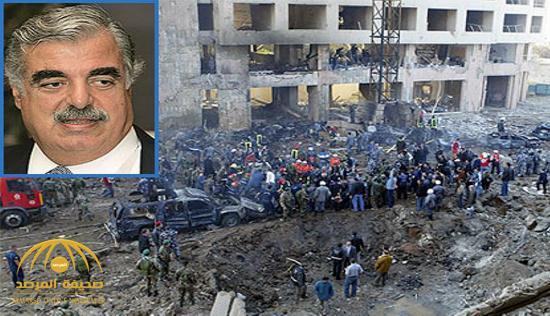 """تفاصيل قرار جديد في محكمة اغتيال """"رفيق الحريري"""" يؤكد مسؤولية """"حزب الله وايران"""" عن تفجير موكبه في بيروت"""