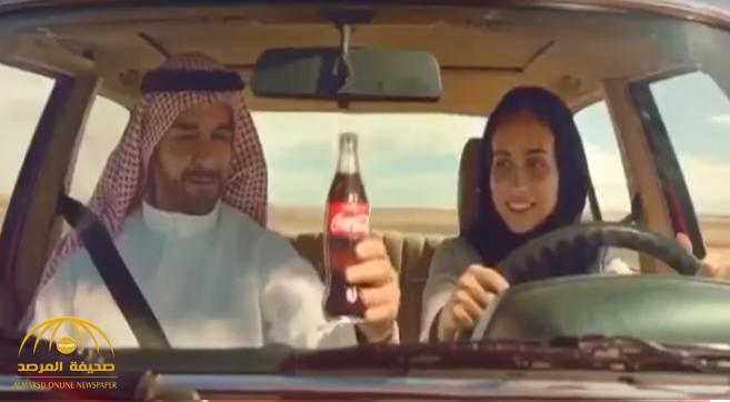 """بعد السماح بقيادة المرأة للسيارة .. جدل حول إعلان """"كوكاكولا"""" عن المرأة السعودية ! -فيديو"""
