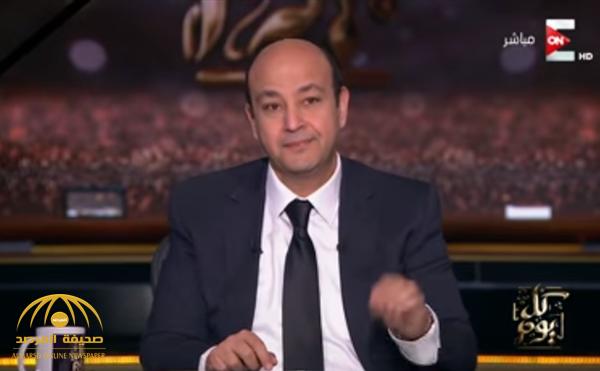"""بالفيديو .. """"عمرو أديب"""" يهاجم """"وكيل مشيخة الأزهر"""" لرفضه تكفير مفجري مسجد الروضة!"""