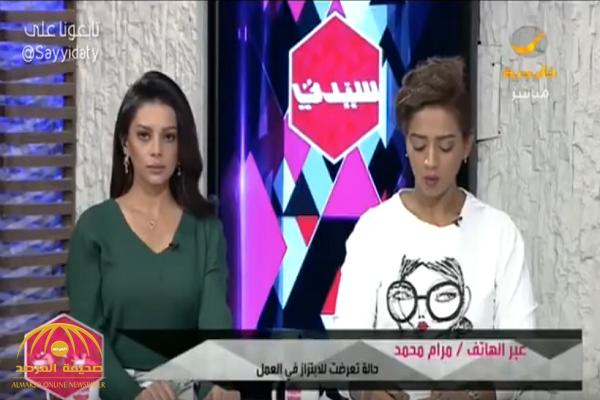 بالفيديو : فتاة سعودية تروي قصة تعرضها للابتزاز الجنسي من جانب مديرها في العمل