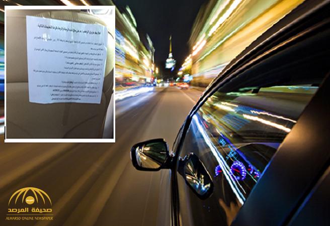 """سائق سعودي في شركة توصيل يضع شروط غريبة للتعامل مع العملاء.. 3 جهات غير مرحب بهم.. و""""السناب"""" ممنوع.. شاهد القائمة!"""
