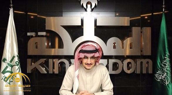 أول تعليق من شركة المملكة القابضة بعد إيقاف الأمير الوليد بن طلال