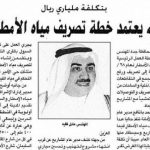 """بعد 10سنوات من الغرق … سيول جدة تتذكر """"عادل فَقِيه"""" وقصة الـ 2 مليار ريال!"""