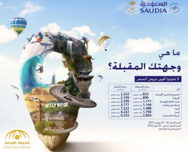 """""""الخطوط السعودية"""" تعلن عن عروض مذهلة على شبكة رحلاتها الدولية"""