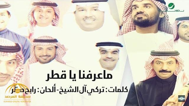 """بالفيديو .. محمد عبده والجسمي في أغنية جديدة """"ما عرفنا يا قطر"""" من كلمات تركي آل الشيخ"""