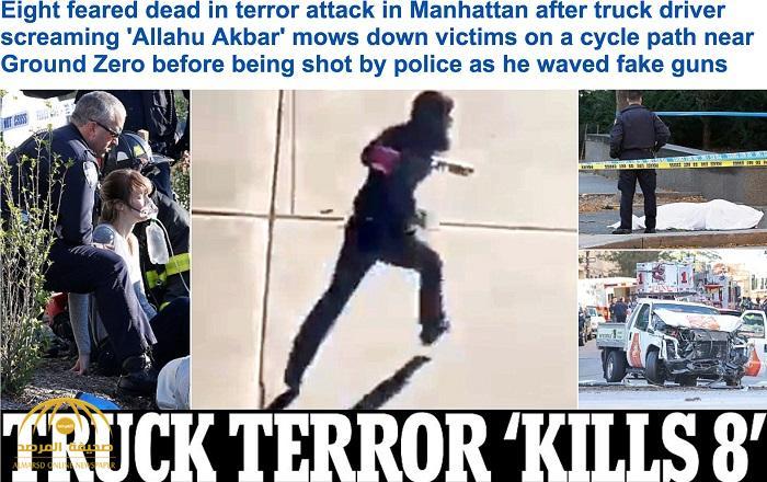 بالفيديو والصور: حادثة دهس وإطلاق نار في منهاتن الأمريكية وسقوط 8 قتلى