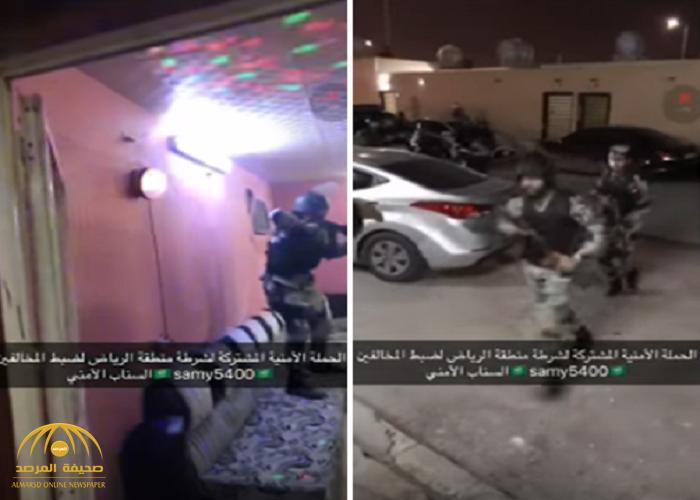 شاهد: لحظة مداهمة شرطة الرياض لبيوت الدعارة والأماكن المشبوهة.. وهذا ما وجدوه!