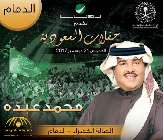 """قائمة ممنوعات لحضور حفل """"محمد عبده"""" غدًا في الدمام.. الحضور يجب أن تتوفر فيهم هذه الشروط!"""