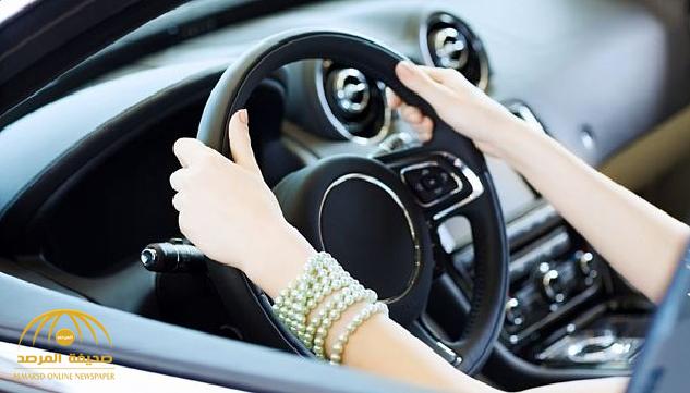كشف الحقيقة حول وضع شروط خاصة على رخص القيادة للنساء !