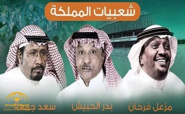 """لعشاق الطرب الشعبي في المملكة .. أمسية غنائية لـ """" سعد جمعة ومزعل فرحان والحبيش """" بالرياض"""