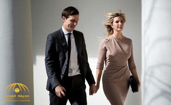 فضيحة تلاحق إيفانكا ترامب وزوجها !
