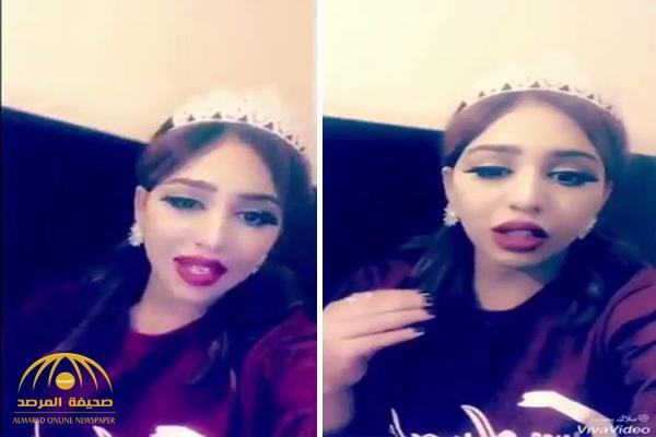 بالفيديو .. ملكة جمال السعودية ترد على منتقديها وتعلن انسحابها من المسابقة!