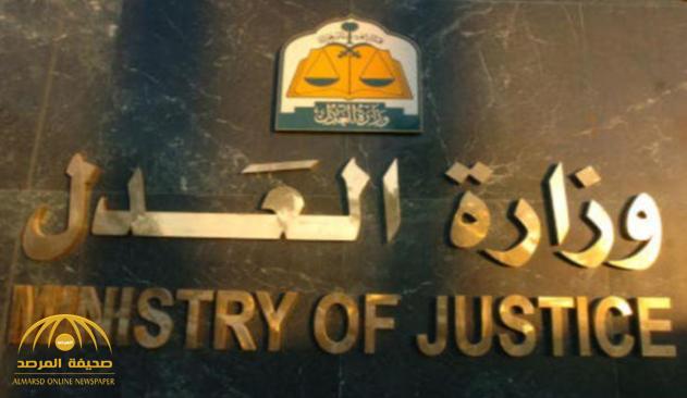 وزارة العدل تُحيل 23 شخصا للنيابة لهذا السبب .. وهذه رسالتها لهم !