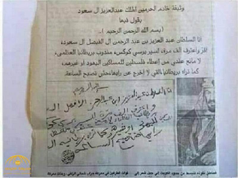 """مفاجأة من العيار الثقيل.. هذا ما كشفته الوثيقة المزورة لبيع الملك عبد العزيز آل سعود لـ """"فلسطين""""!"""