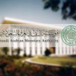 مؤسسة النقد توقف نشاط شركة أبناء عيد مانع العوفي وشركائهم للصرافة