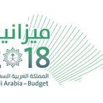 تفاصيل إجمالي النفقات لعام 2018 على قطاعات الصحة والتعليم والقطاع العسكري