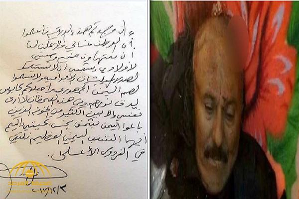 """في آخر رسالة بخط يده .. """" صالح """" يكشف سر مقتله .. ويكتب وصيته لأولاده وللشعب اليمني!"""