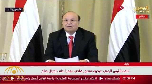 """بالفيديو .. """"هادي"""" يلقي خطاباً للشعب اليمني بعد مقتل """"صالح"""""""