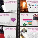 مشاعر إيجابية تجاه قرار إعادة فتح دور السينما في السعودية و 67% يخططون للذهاب إلى السينما
