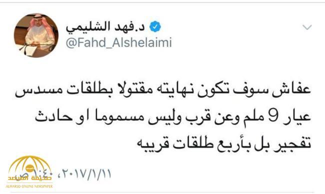 """محلل كويتي يكشف سر """"التغريدة"""" التي تنبأ فيها بمقتل """"صالح"""" بطلقات مسدس 9 ملم قبل 11 شهر"""