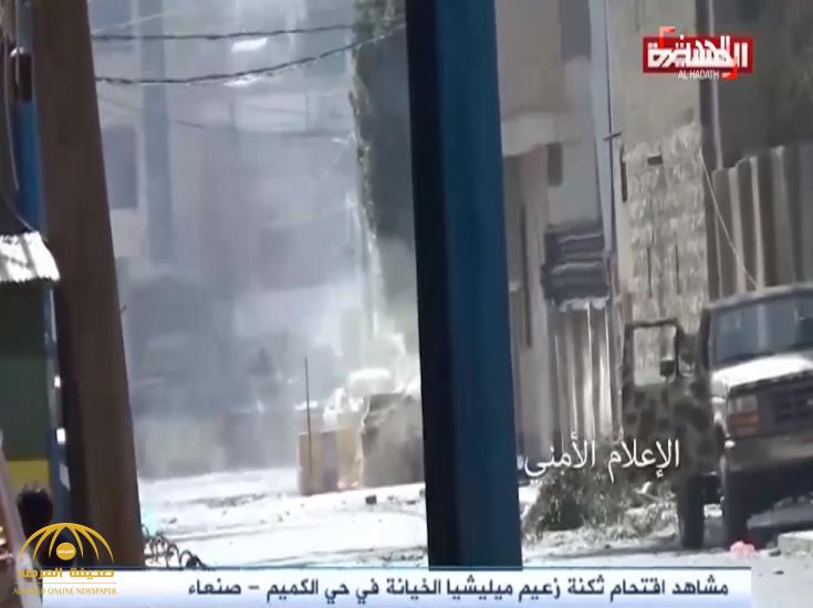 """قبل مقتله.. شاهد: اللحظات الأولى لاقتحام منزل """"صالح"""" في صنعاء.. وهذه العبارة رددتها ميليشيا الحوثي!"""