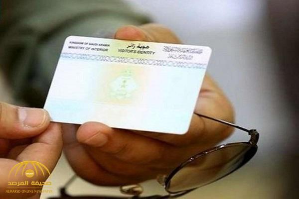 استثناء هؤلاء المقيمين رسميا من تمديد تأشيرات الزيارة للمملكة