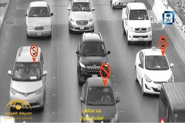 بالفيديو .. شاهد كاميرا ساهر توثق رقم غير متوقع لمخالفات استخدام الجوال أثناء القيادة خلال 10 دقائق في الرياض