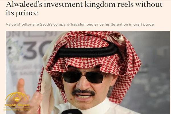"""""""فايننشيال تايمز"""" تكشف عن الممتلكات التي سيتخلى عنها """" الوليد بن طلال"""" حال إتمام التسوية لإنهاء إيقافه!"""